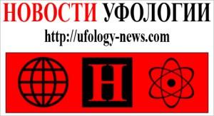 ufology-news468x255